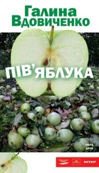 Пів'яблука