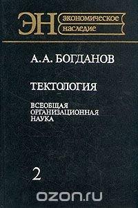 Тектология. Всеобщая организационная наука. В двух книгах. Книга 2, А. А. Богданов