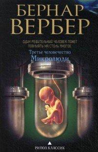 Бернар Вербер в твоем кармане.Третье человечество.Микролюди