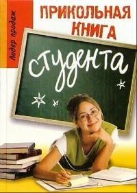 Прикольная книга студента