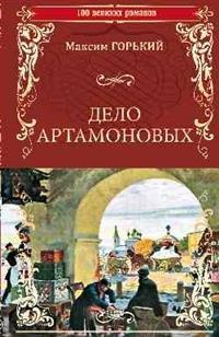 Дело Артамоновых, Максим Горький