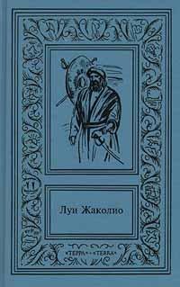 Луи Жаколио. Сочинения в 4 томах. Том 1. В дебрях Индии
