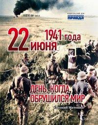 22 июня 1941 года. День, когда обрушился мир