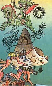 Альфред Хичкок и три сыщика. Тайна острова Скелетов