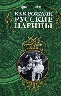 Как рожали русские царицы