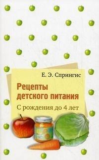 Рецепты детского питания. С рождения до 4 лет