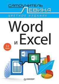 Word и Excel. Cамоучитель Левина в цвете
