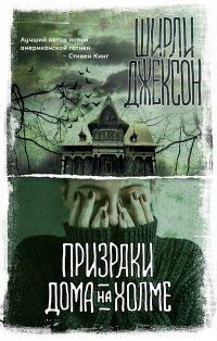 Призраки дома на холме