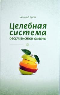 Целебная система безслизистой диеты, Арнольд Эрет