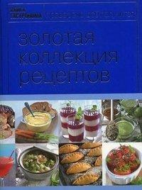 Книга Гастронома Золотая коллекция рецептов (Том 2)