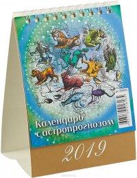 Календарь с астропрогнозом (100*140). Календарь 2019