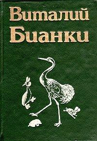 Виталий Бианки. Повести и рассказы. В двух томах. Том 1