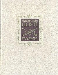 Александр Поуп. Поэмы