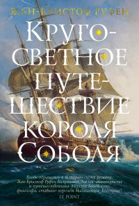 Кругосветное путешествие короля Соболя, Жан-Кристоф Руфен