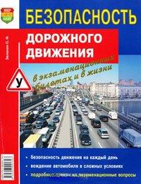 Безопасность дорожного движения в экзаменационных билетах и жизни