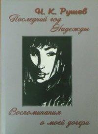 Последний год Надежды: воспоминания о моей дочери, Николай Рушев