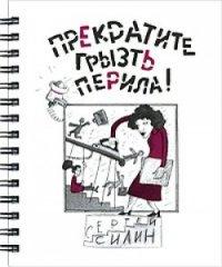 Прекратите грызть перила!, Сергей Силин
