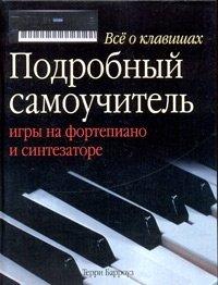 Все о клавишах. Подробный самоучитель игры на фортепиано и синтезаторе