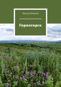 Горногорск