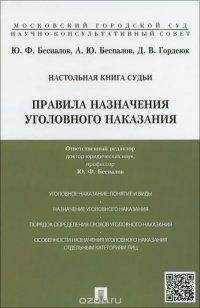 Настольная книга судьи. Правила назначения уголовного наказания. Учебно-практическое пособие