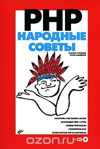 PHP. Народные советы (+ CD-ROM)