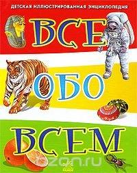 Все обо всем. Иллюстрированная энциклопедия для детей