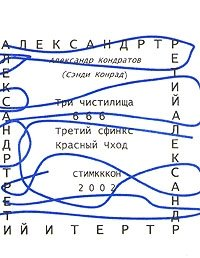 Александр Третий, Александр Кондратов