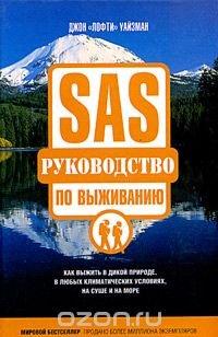 SAS. Руководство по выживанию