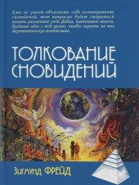 Толкование сновидений, Зигмунд Фрейд
