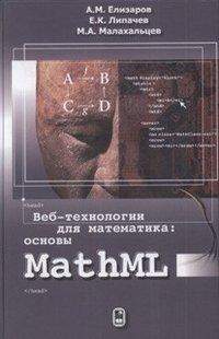 Веб-технологии для математика: основы MathML
