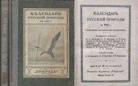 Календарь русской природы на 1916 г