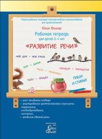 Рабочая тетрадь для детей 3-4 лет «Развитие речи»