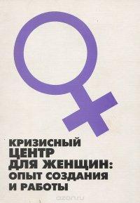 Кризисный центр для женщин. Опыт создания и работы