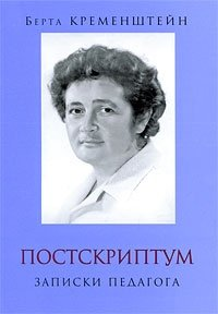 Постскриптум. Записки педагога