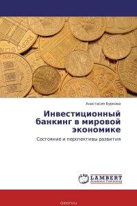 Инвестиционный банкинг в мировой экономике