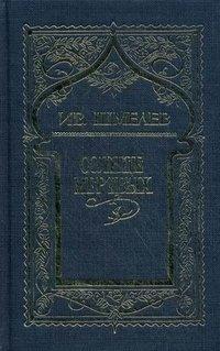Ив. Шмелев. Собрание сочинений в 6 томах. Том 1. Солнце мертвых
