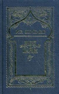 Ив. Шмелев. Собрание сочинений в 6 томах. Том 2. Въезд в Париж