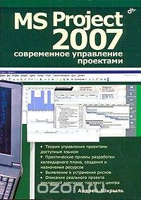MS Project 2007. Современное управление проектами