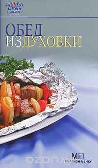 Обед из духовки
