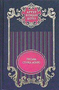 Собрание сочинений в 12 томах. Том 12. Письма Старка Монро, Артур Конан Дойль