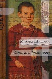 Записки Ларионова, Михаил Шишкин