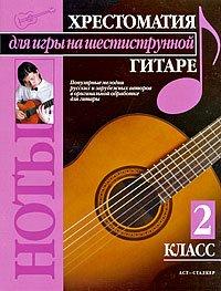 Хрестоматия для игры на шестиструнной гитаре. 2 класс