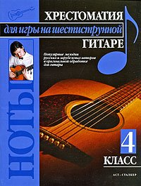 Хрестоматия для игры на шестиструнной гитаре. 4 класс