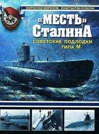 """""""Месть"""" Сталина. Советские подлодки типа М"""