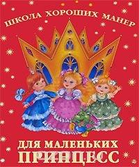 Школа хороших манер для маленьких принцесс