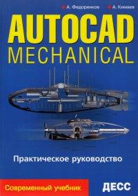 AutoCAD Mechanical: Практическое руководство