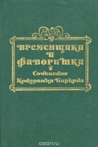 Временщики и фаворитки XVI, XVII, XVIII столетий. В 3 книгах. Книга 1