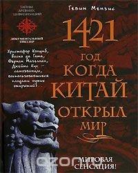 1421 год, когда Китай открыл мир, Гевин Мензис