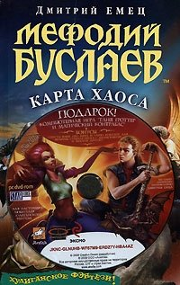 Мефодий Буслаев. Карта Хаоса (+ DVD-ROM)
