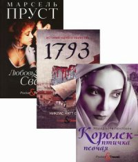 Любовь и преступление (комплект из 3-х книг)